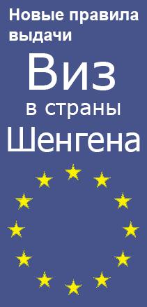 Новые правила выдачи виз в страны Шенгена